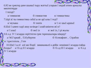 6.Көне гректер дене шынықтыру жаттығуларын қандай атпен арнаулы мектептерде ө