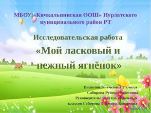 МБОУ «Кичкальнинская ООШ» Нурлатского муниципального район РТ Исследовательск