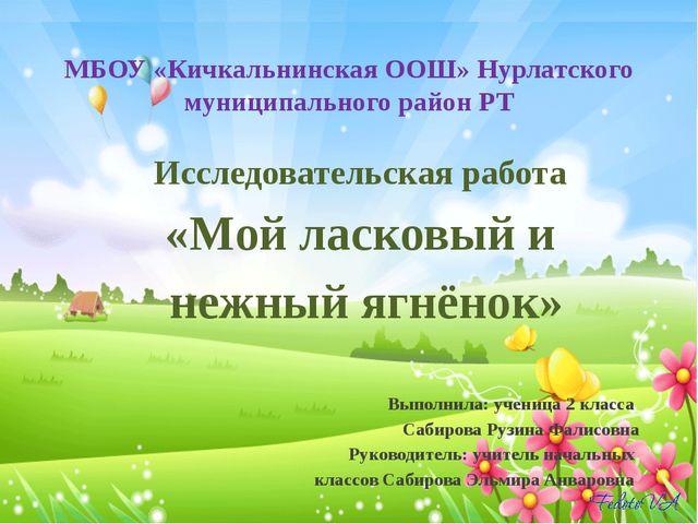 МБОУ «Кичкальнинская ООШ» Нурлатского муниципального район РТ Исследовательск...