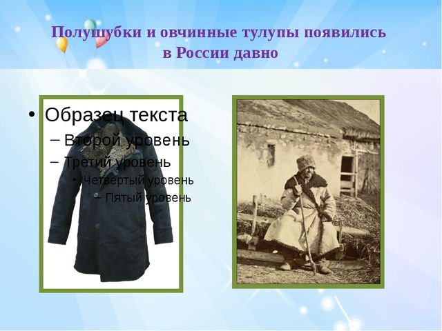 Полушубки и овчинные тулупы появились в России давно