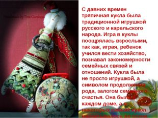 С давних времен тряпичная кукла была традиционной игрушкой русского и карельс