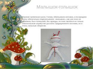 Игровая тряпичная кукла. Голову обвязывали нитками, а посередине куклу обязат