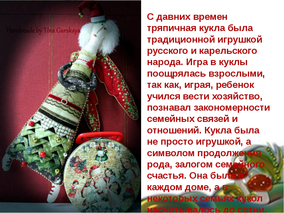 С давних времен тряпичная кукла была традиционной игрушкой русского и карельс...