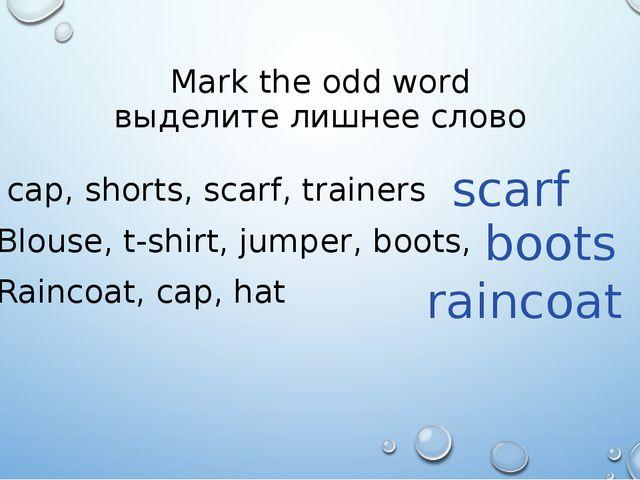 Mark the odd word выделите лишнее слово cap, shorts, scarf, trainers Blouse,...