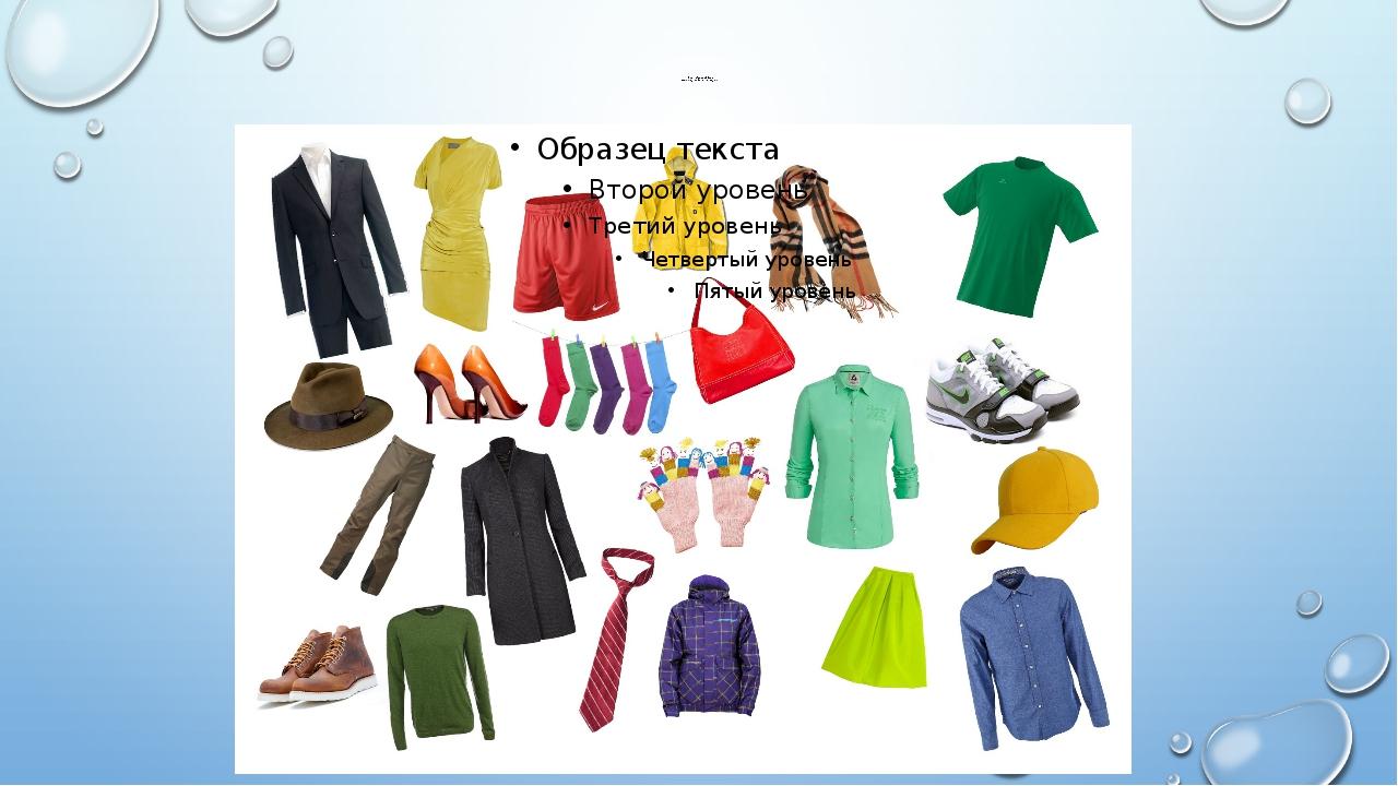 "Game ""dress right"" игра «Одевайся по погоде»"
