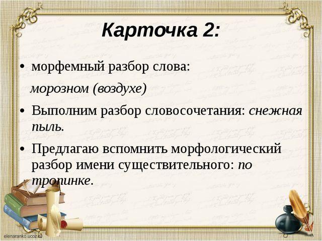 Карточка 2: морфемный разбор слова: морозном (воздухе) Выполним разбор словос...