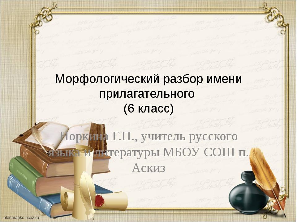 Морфологический разбор имени прилагательного (6 класс) Норкина Г.П., учитель...