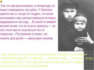 Оно требует не только литературных знаний, но и знания психологии детей, а гл