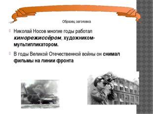 Николай Носов многие годы работал кинорежиссёром, художником-мультипликатором