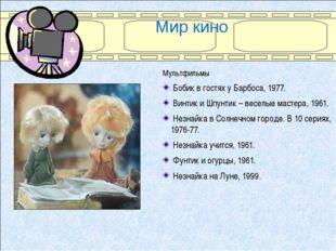 Мир кино Мультфильмы Бобик в гостях у Барбоса, 1977. Винтик и Шпунтик – весе