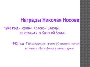1943 год - орден Красной Звезды за фильмы о Красной Армии 1952 год - Государс