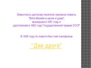 """Известность детскому писателю принесла повесть """"Витя Малеев в школе и дома"""","""