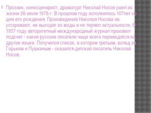 Прозаик, киносценарист, драматург Николай Носов ушел из жизни 26 июля 1976 г