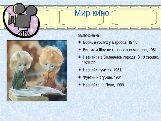Мир кино Мультфильмы Бобик в гостях у Барбоса, 1977. Винтик и Шпунтик – весе...