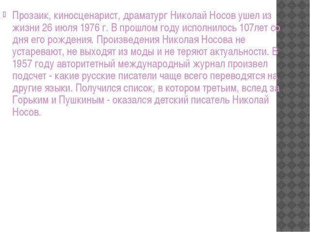 Прозаик, киносценарист, драматург Николай Носов ушел из жизни 26 июля 1976 г...