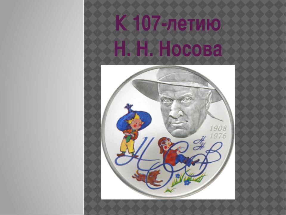 К 107-летию Н. Н. Носова