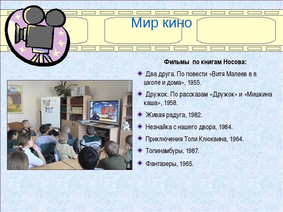 Мир кино Фильмы по книгам Носова: Два друга. По повести «Витя Малеев в в шко...