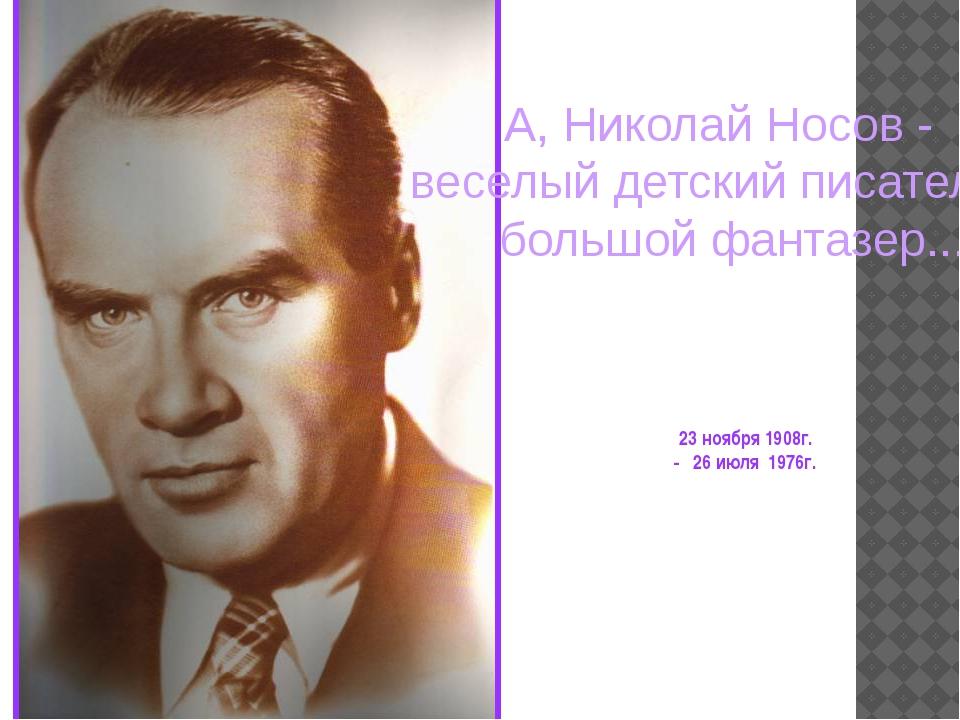 23 ноября 1908г. - 26 июля 1976г. А, Николай Носов - веселый детский писател...