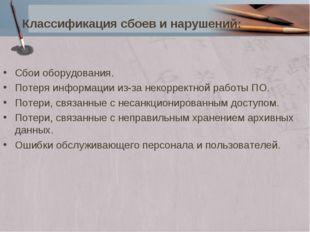 Классификация сбоев и нарушений: Сбои оборудования. Потеря информации из-за н