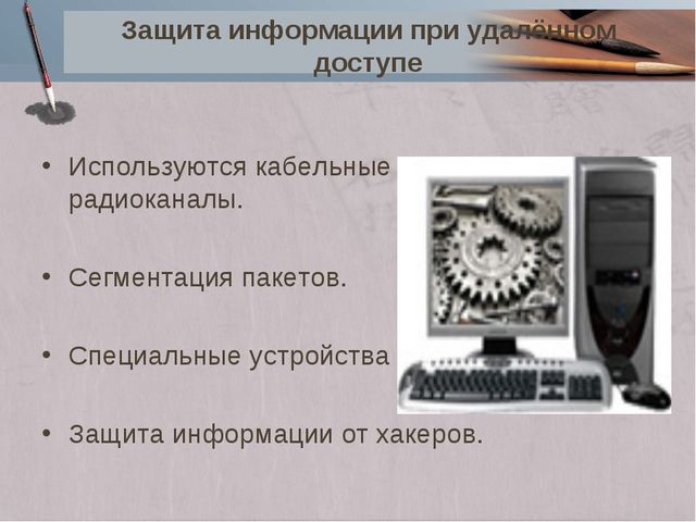Защита информации при удалённом доступе Используются кабельные линии и радиок...