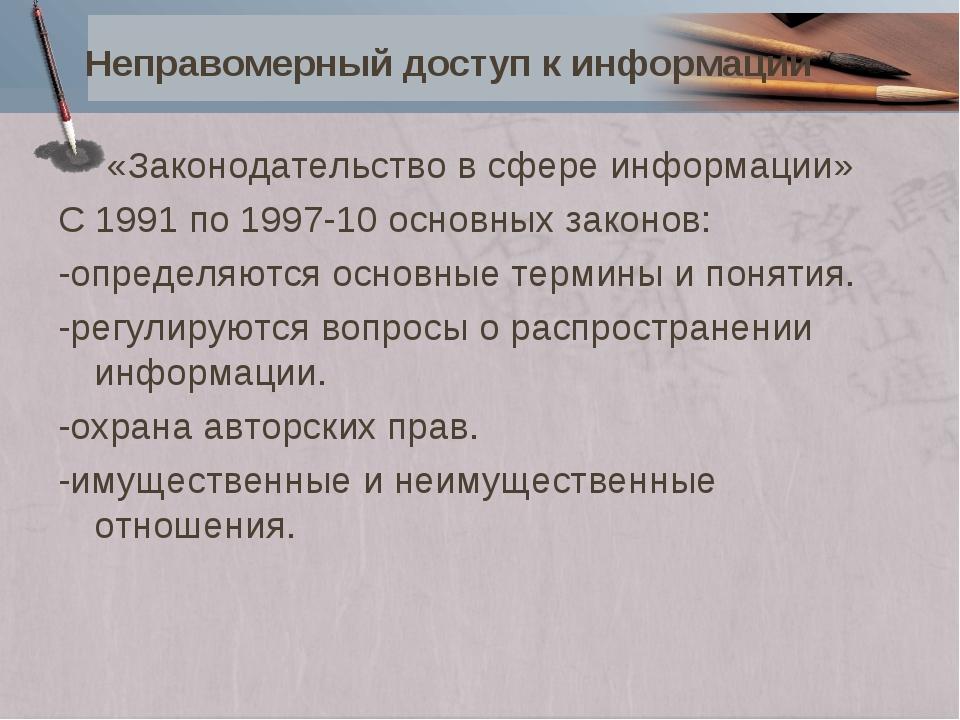 Неправомерный доступ к информации «Законодательство в сфере информации» С 199...