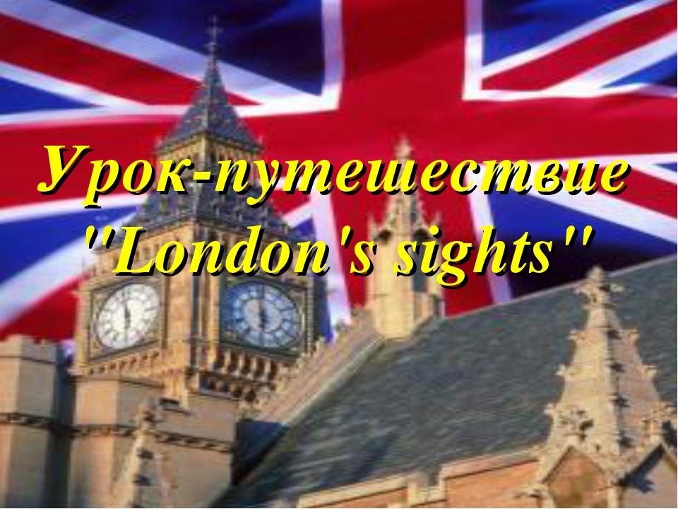 "Урок-путешествие ""London's sights"""