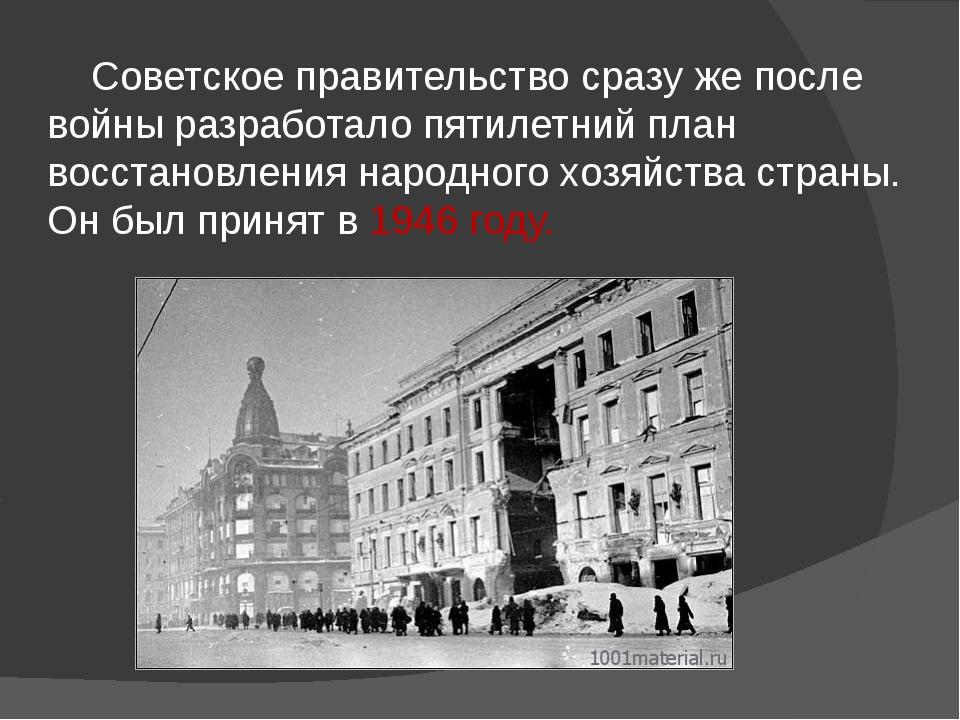 Советское правительство сразу же после войны разработало пятилетний план вос...