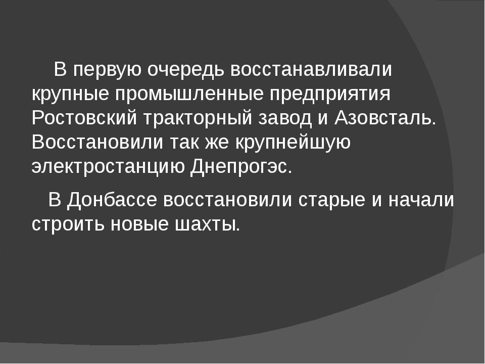 В первую очередь восстанавливали крупные промышленные предприятия Ростовский...