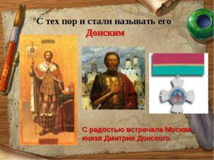 С тех пор и стали называть его Донским С радостью встречала Москва князя Дмит