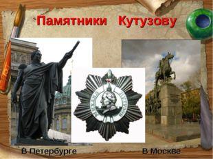 Памятники Кутузову В Петербурге В Москве