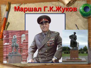 Маршал Г.К.Жуков