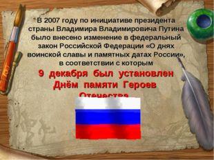 В 2007 году по инициативе президента страны Владимира Владимировича Путина бы