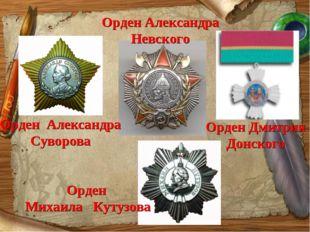 Орден Михаила Кутузова Орден Дмитрия Донского Орден Александра Суворова Орден