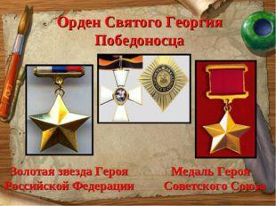 Медаль Героя Советского Союза Золотая звезда Героя Российской Федерации Орде