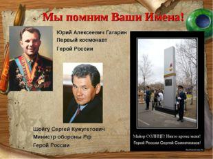 Мы помним Ваши Имена! Шойгу Сергей Кужугетович Министр обороны Рф Герой Росси