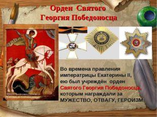 Орден Святого Георгия Победоносца Во времена правления императрицы Екатерины