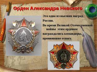 Орден Александра Невского Это одна из высших наград России. Во время Великой