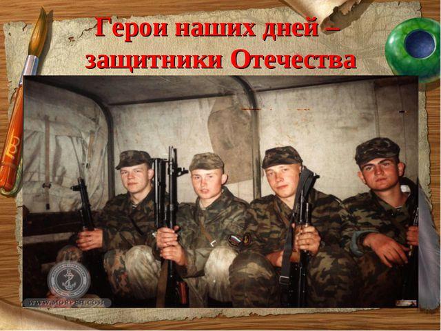 Герои наших дней – защитники Отечества