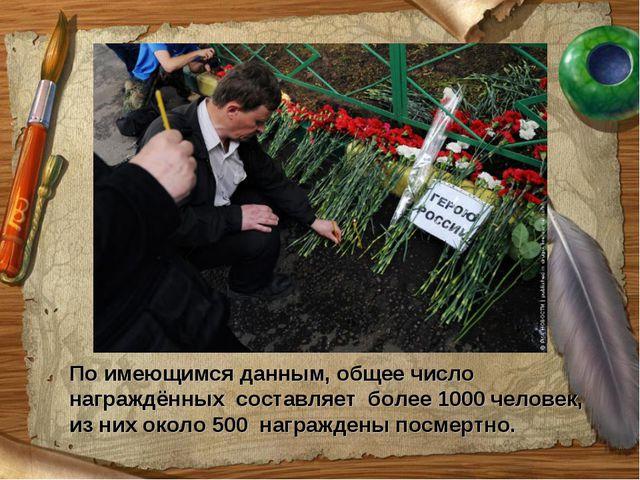По имеющимся данным, общее число награждённых составляет более 1000человек,...