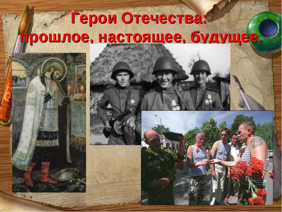 Герои Отечества: прошлое, настоящее, будущее.