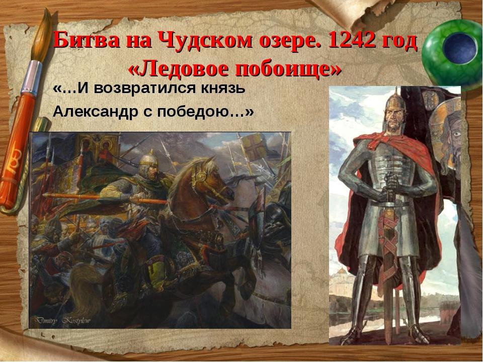 Битва на Чудском озере. 1242 год «Ледовое побоище» «…И возвратился князь Алек...