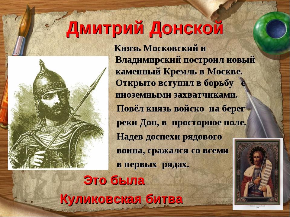 Дмитрий Донской Князь Московский и Владимирский построил новый каменный Кремл...