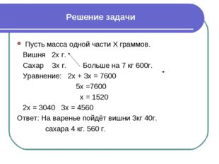 Решение задачи Пусть масса одной части Х граммов. Вишня 2х г. Сахар 3х г. Бол