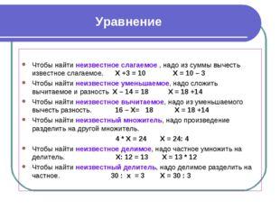 Уравнение Чтобы найти неизвестное слагаемое , надо из суммы вычесть известное