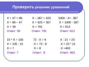 Проверить решение уравнений Х + 47 = 96 Х – 367 = 425 1000 - Х= 387 Х = 96 –