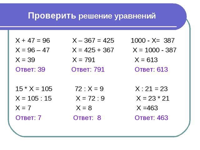 Проверить решение уравнений Х + 47 = 96 Х – 367 = 425 1000 - Х= 387 Х = 96 –...