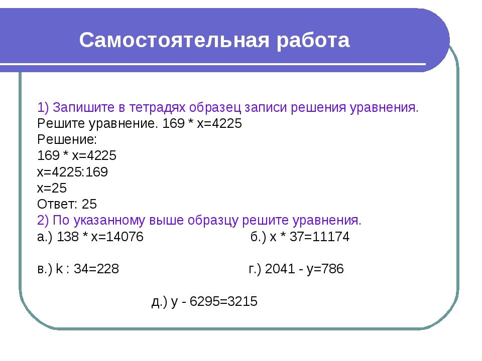 Самостоятельная работа 1) Запишите в тетрадях образец записи решения уравнени...