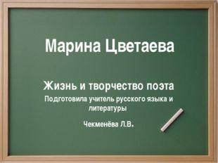 Марина Цветаева Жизнь и творчество поэта Подготовила учитель русского языка и