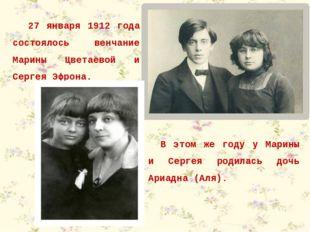 27 января 1912 года состоялось венчание Марины Цветаевой и Сергея Эфрона. В э