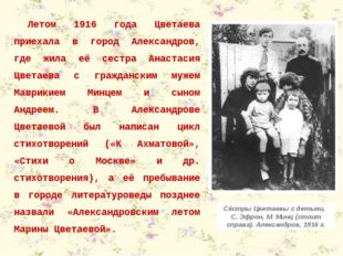 Летом 1916 года Цветаева приехала в город Александров, где жила её сестра Ана